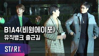 비원에이포, 많은 팬들앞에서 이게 무슨 일이야 (B1A4, 'Music Bank')