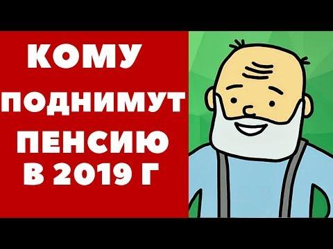 Кому поднимут пенсию с 1 августа 2019 года