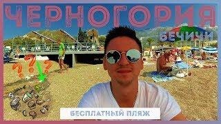 Черногория, Бечичи / Montenegro, Becici (Пляж, Еда)