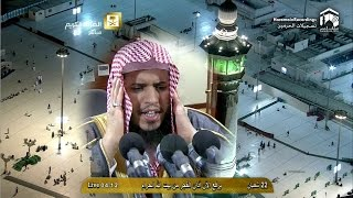 Makkah Adhan Al-Fajr 9th June 2015 Sheikh Dughreeree