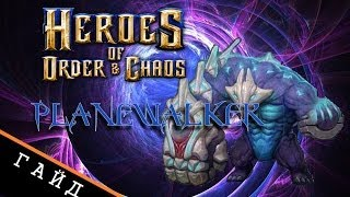 Гайд на Planewalker (Джомбра) игра Heroes of Order and Chaos