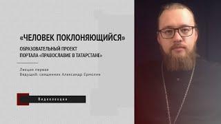 Онлайн-курс «Человек поклоняющийся». Урок № 1 (Православное богослужение)