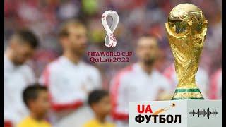 Каким будет путь в Катар для Украины ОНЛАЙН трансляция жеребьевки квалификации на ЧМ 2022