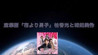 このビデオは 宝塚版「花より男子」柚香光と城妃美伶.