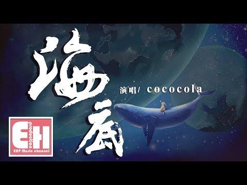 cococola - 海底(COVER