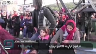 مصر العربية | خفر السواحل التركي ينقذ 208 لاجئين في بحر إيجه