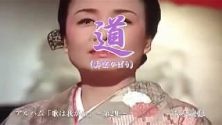 美空ひばり 道(唄 美空ひばり) 作詞=関沢新一 作曲=古賀政男 昭和33...