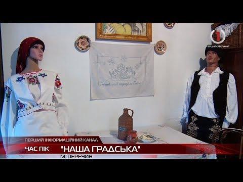 """Історичний екскурс: у Перечині працює етнографічний музей """"Наша градська"""""""