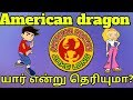 History Of American Dragon : Jake Long In Tamil.