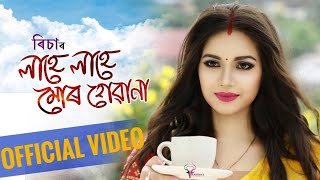 Lahe Lahe Mur Huwana Assamese Song Download & Lyrics