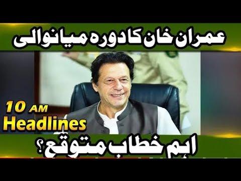 #PKANEWS Imran Khan in Action? News Headlines [ 27 January 2019 ]| pkanews |