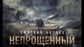 Непрощенный (2018) - трейлер на русском языке