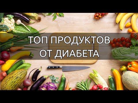4 лучших продуктов для борьбы с диабетом