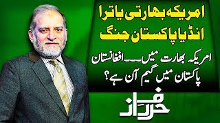 Mike Pompeo in India...Ashraf Ghani In Pakistan | Orya Maqbool Jan | Harf e Raaz