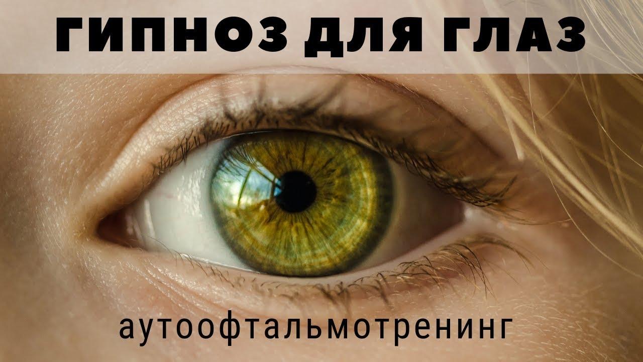 Гипноз для глаз 👀Офтальмотренинг. Улучшить зрение за 20 минут в день!