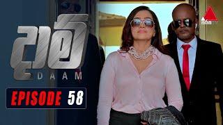 Daam (දාම්) | Episode 58 | 10th March 2021 | @Sirasa TV Thumbnail