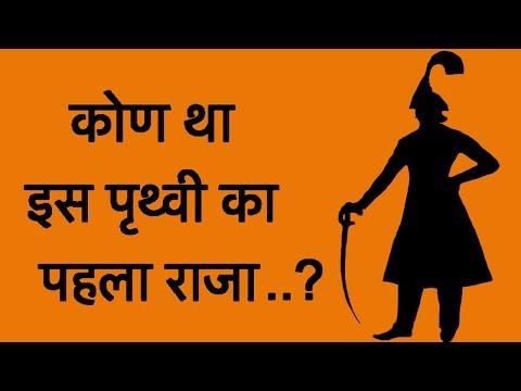 कोण था इस पृथ्वी का पहला राजा..? | Kon Tha Iss Pruthvi Ka Pehla Raja..?
