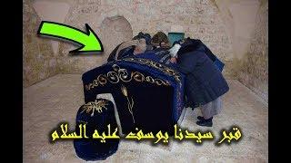 حاولوا فتح قبر سيدنا يوسف عليه السلام | فحدثت معجزة هزت الدنيا!!!