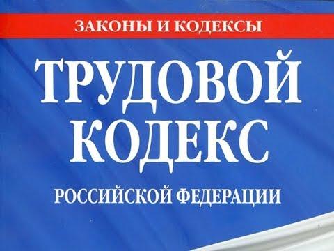 СТ.186 ТК.РФ КАК ВЗЯТЬ ВЫХОДНОЙ ИЛИ СДАЧА КРОВИ.