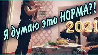СОЖГЛА и НАПИЛАСЬ на НОВЫЙ год Привет из ПРОШЛОГО Прошлогоднее видео