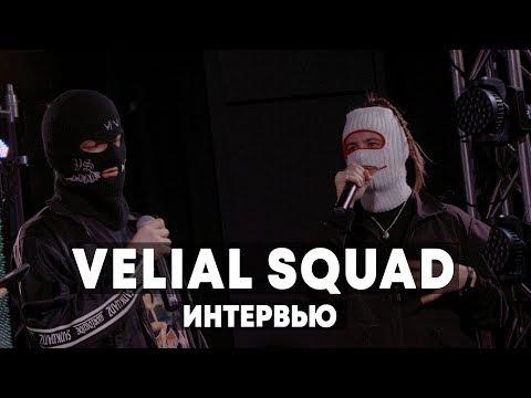 Velial Squad - Интервью в Брать живьем на о2тв