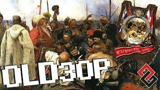 OLDЗОР ● Казаки: Европейские войны (ОБЗОР)