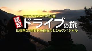 マスマスTVとのコラボ企画えむぴかスペシャル! 「山梨27市町村認定ドラ...