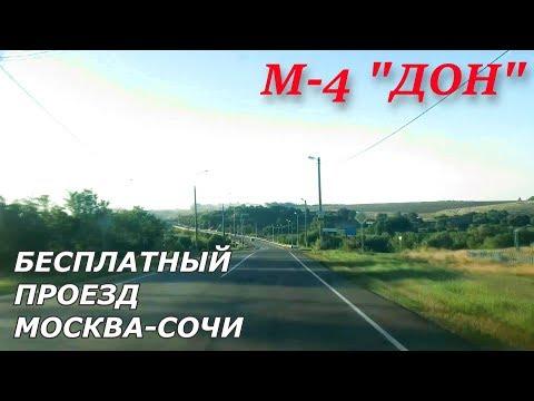 """Как объехать все платные участки трассы М-4 """"ДОН"""""""