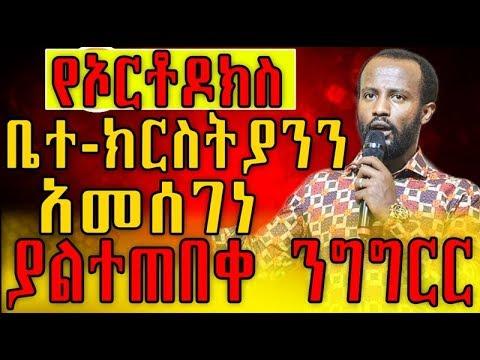 Pastor Yonatan Aklilu Thanked The Ethiopian Orthodox Church