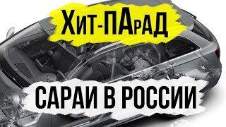 Сараи, Которые Продаются В России // Хит-Парад