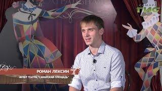 Роман Лексин, театр