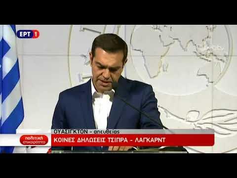 newsbomb.gr: Κοινές δηλώσεις Τσίπρα - Λαγκάρντ (16/10)