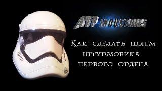 Как сделать шлем штурмовика первого ордена (How to make a helmet of stormtrooper first order)