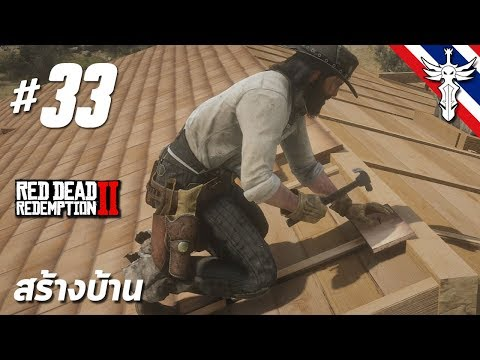 สร้างบ้าน - Red Dead Redemption 2 #33 thumbnail