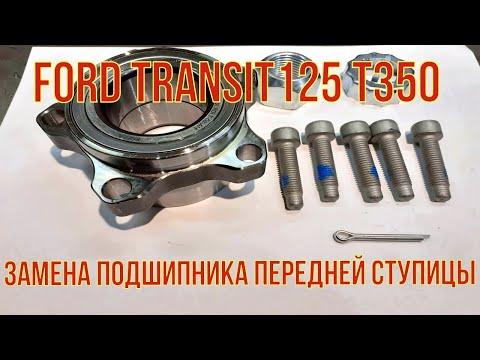 Ford Transit 125 T 350. Замена подшипника передней ступицы. Очень подробно.