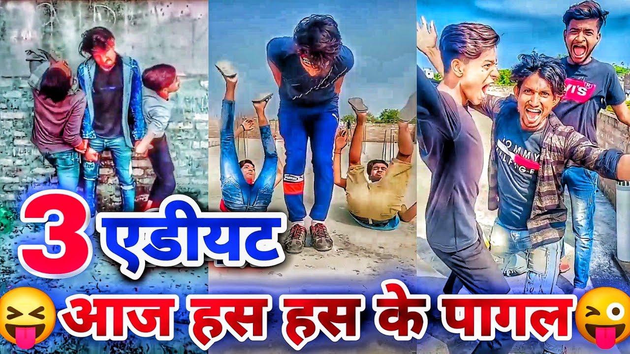 3 एडियट 😝, Moj short videos,Mani meraj comedy, today viral,New Mani meraj bhojpuri comedy