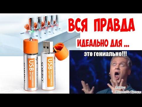 Фантастика - аккумулятор 1,5 В SORBO заряжается прямо от USB и рекомендую для ZooM H1 и H5