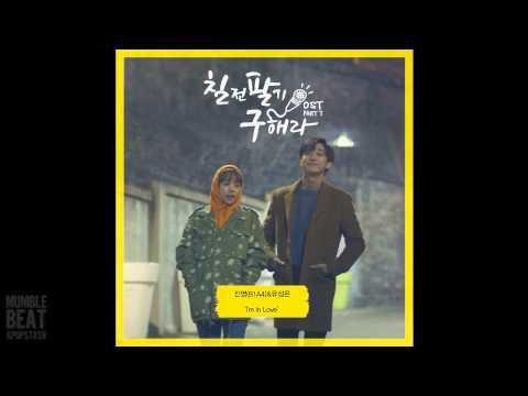 Yu Seong Eun (유성은) & B1A4 (진영) - I'm In Love - Sing Again, Hera Gu Part.7 - Full Audio