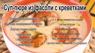 Фасолевый суп рецепт с фото.Cуп пюре из фасоли с креветками