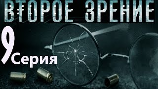 Второе зрение. Серия 9/ 2016 / Сериал / HD 1080p