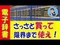 【レバレッジ特許翻訳講座】電子辞書の限界
