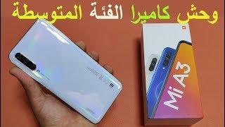 مراجعة هاتف شاومي Xiaomi Mi A3