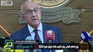 مصر العربية | وزير الدفاع اللبناني يقرر التمديد لقائد الجيش للمرة الثالثة