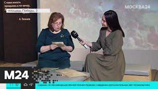 Письма времен Великой Отечественной войны переводят в электронный вид - Москва 24