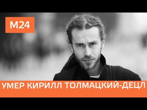Умер рэпер Децл - Кирилл Толмацкий (Децл) скончался - Москва 24
