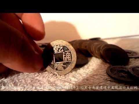 日本挖出數十萬枚古錢幣,專家:這都是中國唐朝和明朝的貨幣