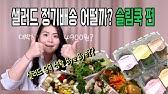 샐러드 정기배송 후기2 (슬림쿡)🥗 샐러드 유목민 여러분 이 샐러드 사드세요..!!| 샐러드 정기배송 추천| salad delivery review 🥗