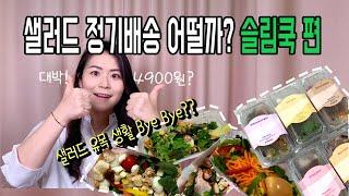 샐러드 정기배송 후기2 (슬림쿡) 샐러드 유목민 여러분…