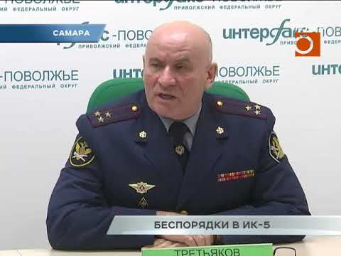 Новости Самары. Беспорядки в ИК-5