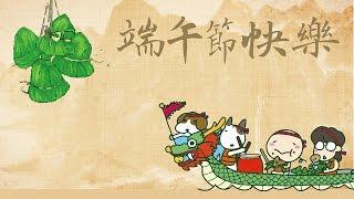 端午节【中国传统节日 第6集】